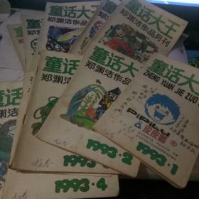 童话大王:郑渊洁童话1993年(1-4.6-10.12)【10册合售】