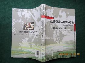 生态文学:西部语境与中外对话(国际学术会议论文集)