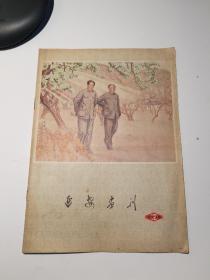 延安画刊1979_12