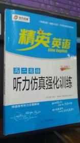 精英英语 高二英语听力仿真强化训练(无赠送 有答案)