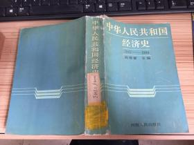 中华人民共和国经济史1967-1984【仅印2370册】