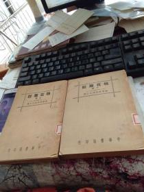 桃花扇注【上下】 中华书局民国三十年三版