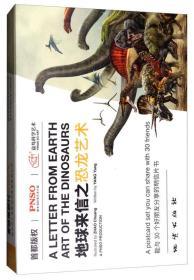 地球来<b>信</b>之<b>恐龙</b>艺术:能与30个好朋友分享的<b>明信片</b>书