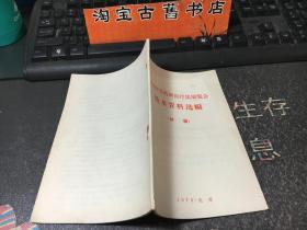 全国中草药新医疗法展览会技术资料选编(肿瘤)