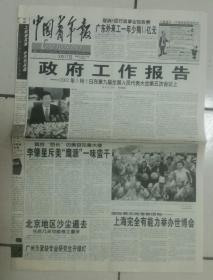 2002年3月17日《中国青年报》(政府工作报告)