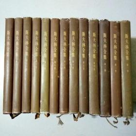 斯大林全集  精装  1----13卷