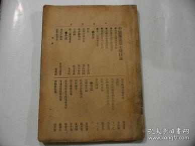 勿忘国粹!民国中医行业老杂志 ,上海沧社编辑出版 《中医杂志》第七期