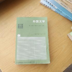 正版 外国文学 陈应祥 傅希春 王慧才