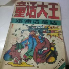 童话大王1990年 1-2月号