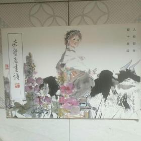 荣宝斋画谱 157人物部分 程十发 绘