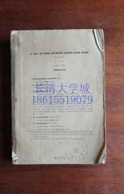 A LIST OF FUNGI HITHERTO KNOWN FROM CHINA.Part Ⅱ-Ⅳ.(迄今为止已知的)中国真菌名录,F.L.TAI(Dai Fang-Lan,戴芳澜),国立清华大学农业研究所病害组,1937.