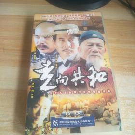 走向共和DVD