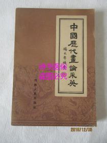 中国历代画论采英——杨大年编著