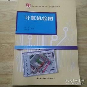 计算机绘图_购买计算机绘图相关商品_孔夫子旧书网图片