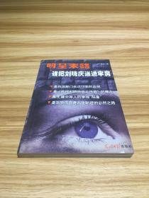 明星末路:谁把刘晓庆送进牢房