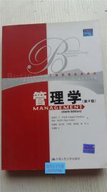 管理学(第9版) [美]斯蒂芬·P·罗宾斯 玛丽·库尔特  著;孙健敏等译 中国人民大学出版社 9787300099569