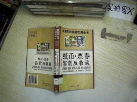 纸币票券鉴赏及收藏:中国民间收藏实用全书