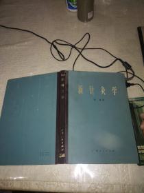 朱琏著《新针灸学》正版 非馆藏 16开硬精装1980年初版