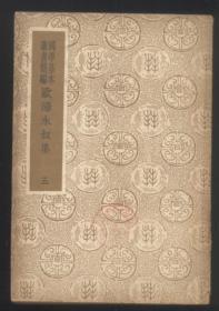 国学基本丛书简编欧阳永叔集(五)