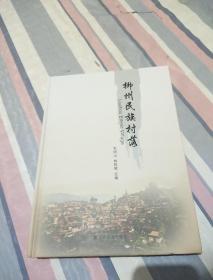 柳州民族村落【画册,铜版纸印刷!】