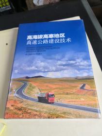 高海拨高寒地区高速公路建设技术【精装】