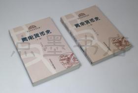 私藏好品《两宋货币史》 全二册 汪圣铎 著 2003年一版一印