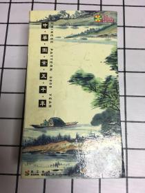 中华图䅁五千年(80张CD全)