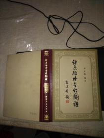 针灸经外奇穴图谱 79年一版二印16开硬 精装发行量28000册卖的是原书私藏无笔迹无水渍品佳