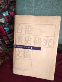 台港清史研究文摘