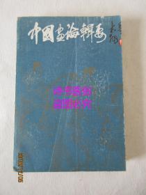 中国画论辑要——周积寅编著