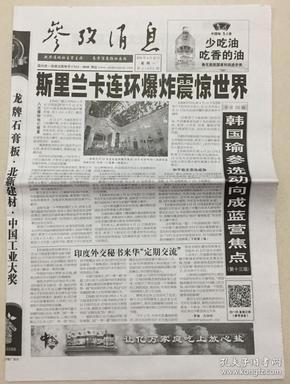参考消息 2019年 4月22日 星期一 第21982期 今日本报16版 邮发代号:1-38