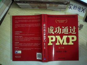 光环国际PMP项目管理认证培训指定教材·全国针对PMBOK第5版教材:成功通过PMP(第3版),