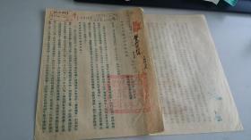 1953盖中央人民政府农业部印,部长梁希签发的转发中南林业部三年工作的通知