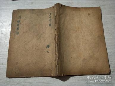 新布石の针路 第十八卷 第九号(民国围棋书)