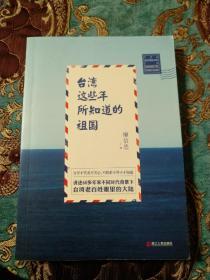 【签名本】廖信忠签名《台湾这些年所知道的祖国》