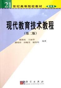 21世纪高等院校教材·教育类:现代教育技术教程(第2版)
