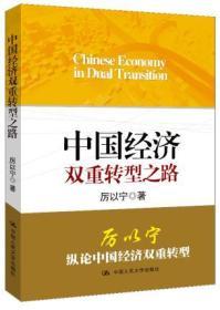 中国经济双重转型之路 厉以宁 中国人民大学出版社 9787300181400