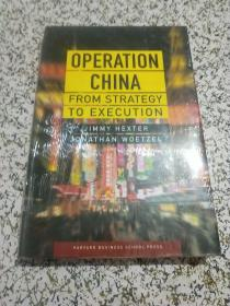 Operation China:From Strategy to Execution