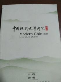 中国现代文学研究从刊(2019年第2期)