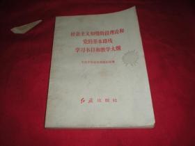 社会主义初级阶段理论和党的基本路线学习书目和教学大纲