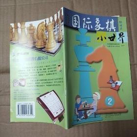 国际象棋小世界.2006年第2期(总第36期)