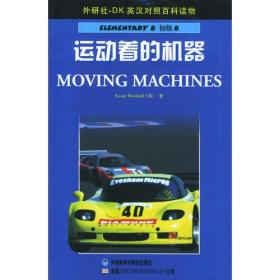 运动着的机器——DK英汉对照百科读物·初级B·800词汇量