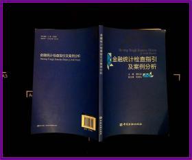 金融统计检查指引及案例分析
