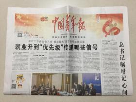 中国青年报 2019年 3月7日 星期四 第16284期 今日12版 邮发代号:1-9