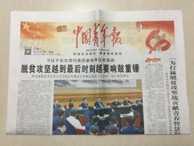 中国青年报 2019年 3月8日 星期五 第16285期 今日8版 邮发代号:1-9