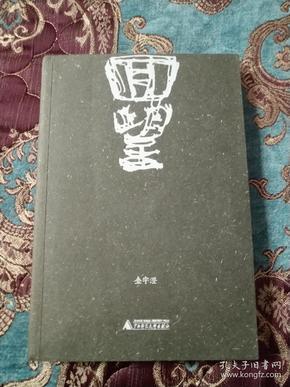 【签名本】著名作家、茅盾文学奖得主金宇澄签名代表作《回望》