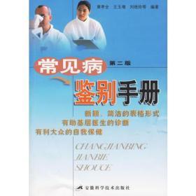 常见病鉴别手册(第二版)