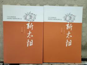 新太阳(上下)安向泓  签名 保真