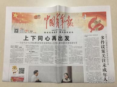 中国青年报 2019年 3月15日 星期五 第16290期 今日8版 邮发代号:1-9