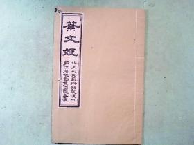 话剧节目单:蔡文姬(北京人艺)----1963年